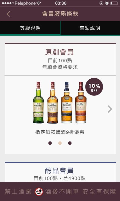 The Glenlivet格蘭利威APP會員平台 Screenshot 2