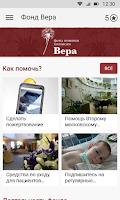 Screenshot of Фонд Вера