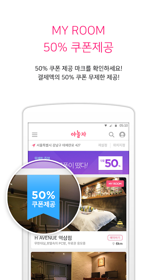 야놀자 Screenshot 3