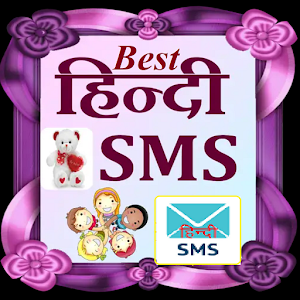 Download Best Hindi SMS For PC Windows and Mac
