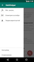 Screenshot of Высшая математика, справочник