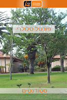 Screenshot of המכללה האקדמית בית ברל