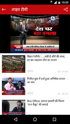 ABP LIVE News screenshot 4