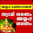 Ayyappa Songs Malayalam