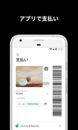 Starbucks® Japan Mobile App screenshot 3