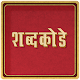 Marathi Crossword (Shabdakode)