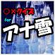 ○×クイズ for アナと雪の女王