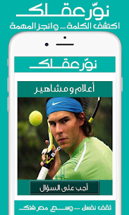 Download نور عقلك لعبة ثقافة و معلومات APK for Android Kitkat