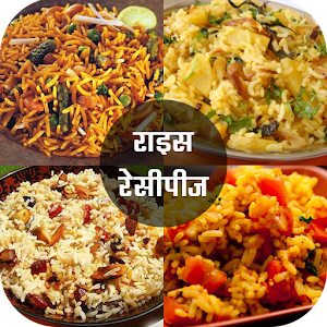 Download Rice Recipe in Hindi For PC Windows and Mac