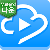 Download 무료음악다운 APK on PC