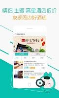 Screenshot of 美团-团购美食电影酒店优惠
