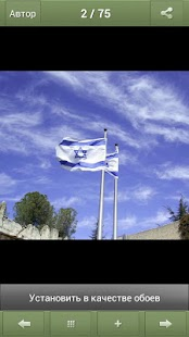 Israel WVGA Wallpaper plus - screenshot