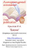 Screenshot of Басни, Крылов И.А.
