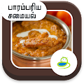 Parampariya Unavu Samayal Tips APK for Bluestacks