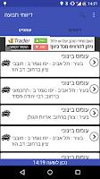 Screenshot of דיווחי תנועה