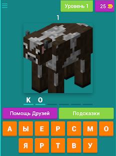 Game Угадай существ Майнкрафт APK for Windows Phone