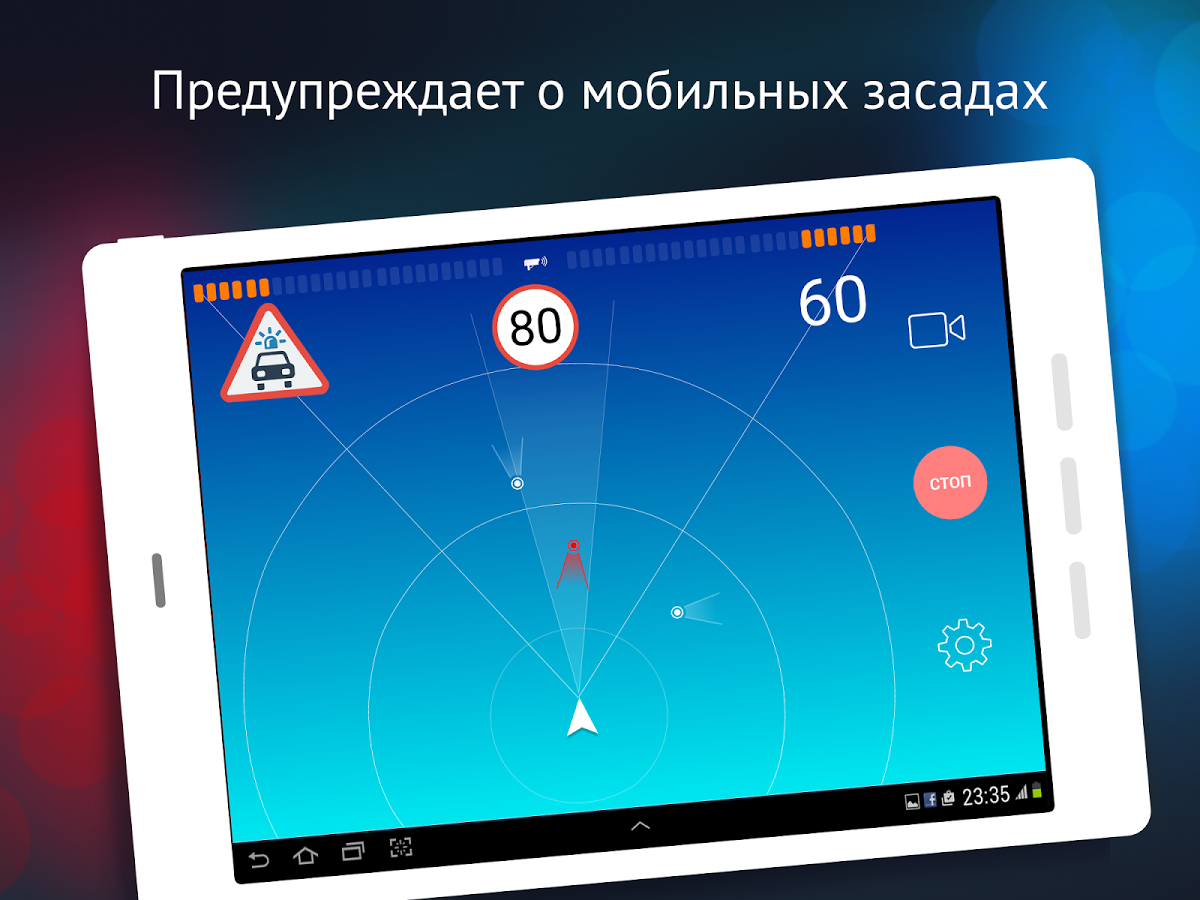 Smart Driver Anti-Radar Screenshot 8
