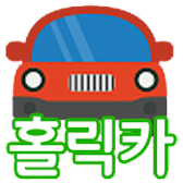 Holic Car - Used Car Search Commercial Room, Direct Deals APK Icon