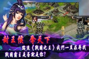 Screenshot of 戰國之王-全民爭霸