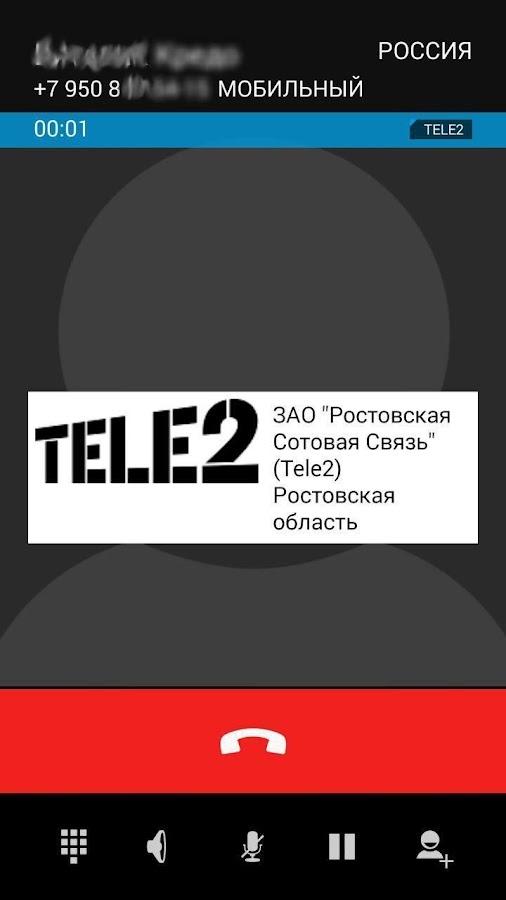 узнать оператора и регион мобильного телефона