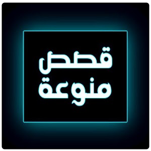 Download قصص منوعة For PC Windows and Mac