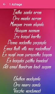 Kathakali Songs Lyrics - screenshot