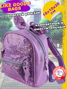 """Рюкзак серии """"Like Goods"""", D0002/11414"""