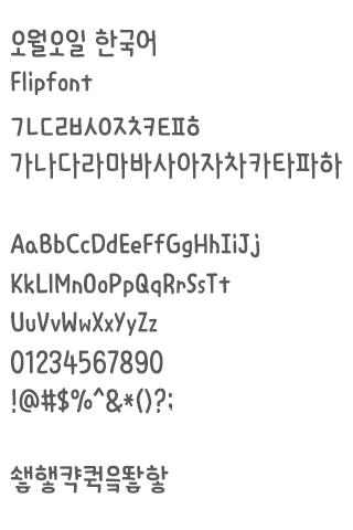 AaMayFiveDays Korean Flipfont - screenshot