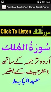 Urdu Surah Mulk Audio Basit - screenshot
