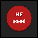 Красная кнопка - не нажимать Icon