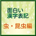 Download 面白い漢字表記 【虫・昆虫編】 APK
