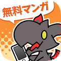 Free Download サイコミ - Cygamesのマンガが全話無料で読み放題! APK for Samsung