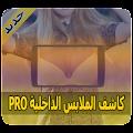 App كاشف الجسم بدون ملابس prank APK for Kindle