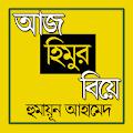 App আজ হিমুর বিয়ে - হুমায়ন আহামেদ APK for Windows Phone