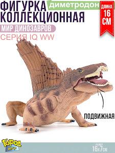 "Игрушка-фигурка серии ""Город Игр"", динозавр спинозавр, biological"