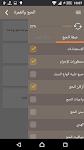 screenshot of فاذكروني -القرآن،امساكية رمضان