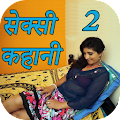 App सेक्सी कहानी 2 - Hindi Story apk for kindle fire