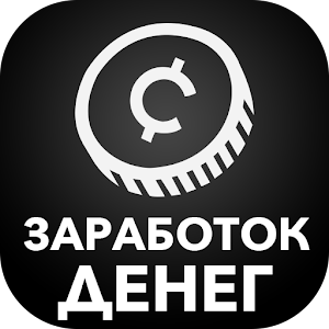 App АппЦент - Мобильный заработок денег на телефон APK for Windows Phone