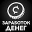 АппЦент - Мобильный заработок денег на телефон