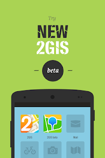 2GIS beta APK for Bluestacks