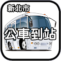 新北市公車動態 APK for Bluestacks