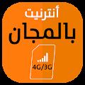App أنترنت بالمجانPRANK-4G/3G 2017 APK for Kindle