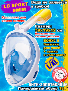 Маска для плавания, серии LIKE GOODS, L, LG-13398