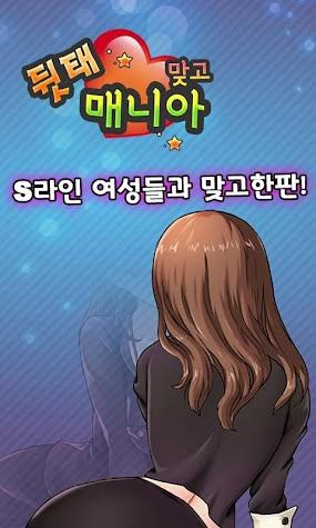 뒷태매니아맞고 Screenshot