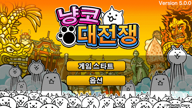 냥코 대전쟁 APK screenshot thumbnail 5