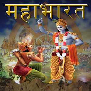 Mahabhart in Hindi