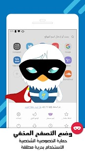 Barq Browser - Lite & Fast android apps download