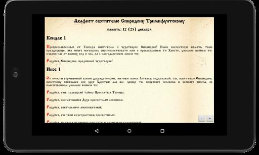 Акф. Спиридону Тримифунтскому - screenshot