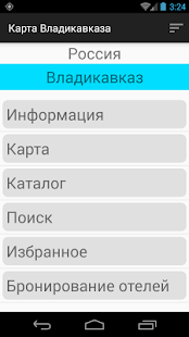Карта Владикавказа - screenshot