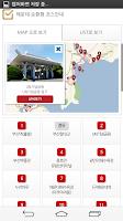 Screenshot of Busan City Tour Bus